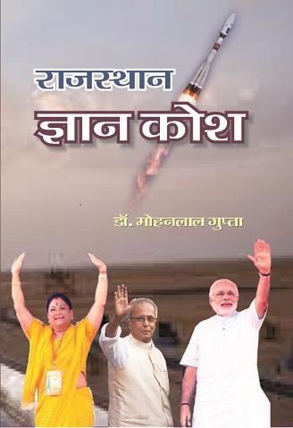 नर्बदा इंदौरिया, सम्पादक, राजस्थान सुजस,