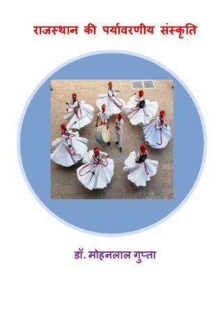 Ebook राजस्थान की पर्यावरणीय संस्कृति