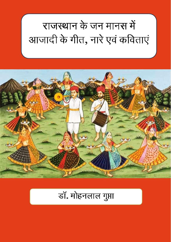 राजस्थान के जन मानस में  आजादी के गीत, नारे एवं कविताएं