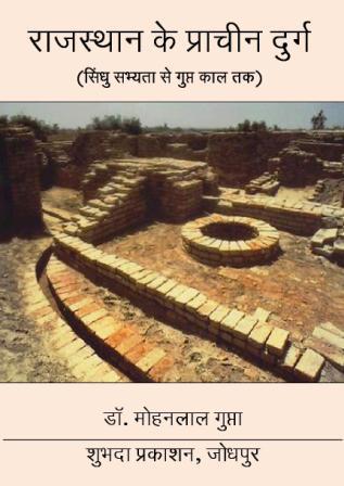 राजस्थान के प्राचीन दुर्ग
