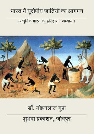 भारत में यूरोपीय जातियों का आगमन