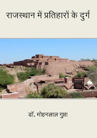 राजस्थान में प्रतिहारों के दुर्ग
