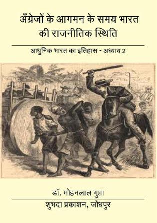 अँग्रेजों के आगमन के समय भारत की राजनीतिक स्थिति