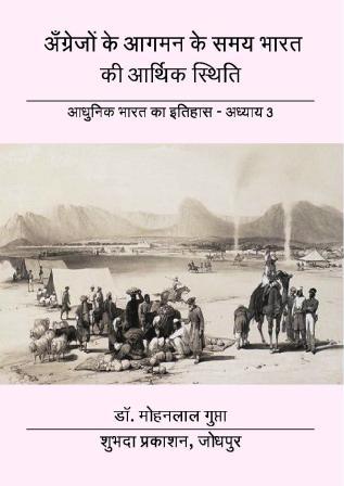 अँग्रेजों के आगमन के समय भारत की आर्थिक स्थिति