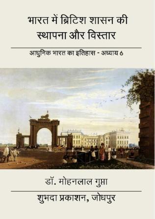 भारत में ब्रिटिश शासन की स्थापना और विस्तार