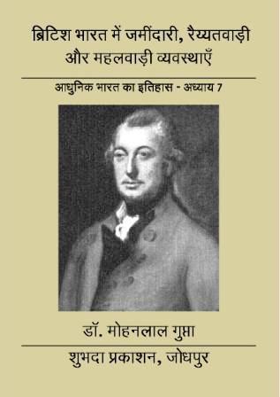 ब्रिटिश भारत में जमींदारी, रैय्यतवाड़ी और महलवाड़ी व्यवस्थाएँ