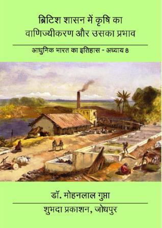 ब्रिटिश शासन में कृषि का वाणिज्यीकरण और उसका प्रभाव