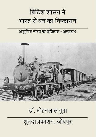 ब्रिटिश शासन में  भारत से धन का निष्कासन