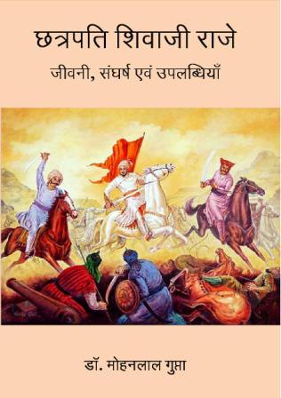 छत्रपति शिवाजी राजे - जीवनी, संघर्ष एवं उपलब्धियाँ