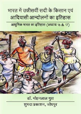 भारत में उन्नीसवीं सदी के किसान आन्दोलनों का इतिहास