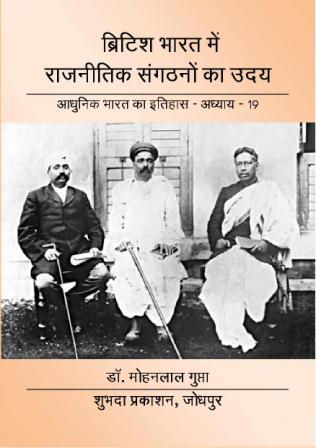 ब्रिटिश भारत में राजनीतिक संगठनों का उदय