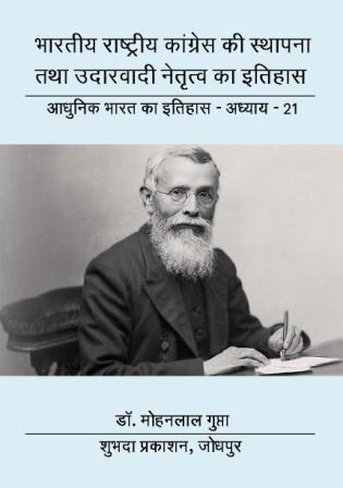 भारतीय राष्ट्रीय कांग्रेस की स्थापना का इतिहास  तथा उदारवादी नेतृत्व