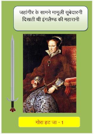 जहांगीर के सामने मामूली सूबेदारनी दिखती थी इंगलैण्ड की महारानी