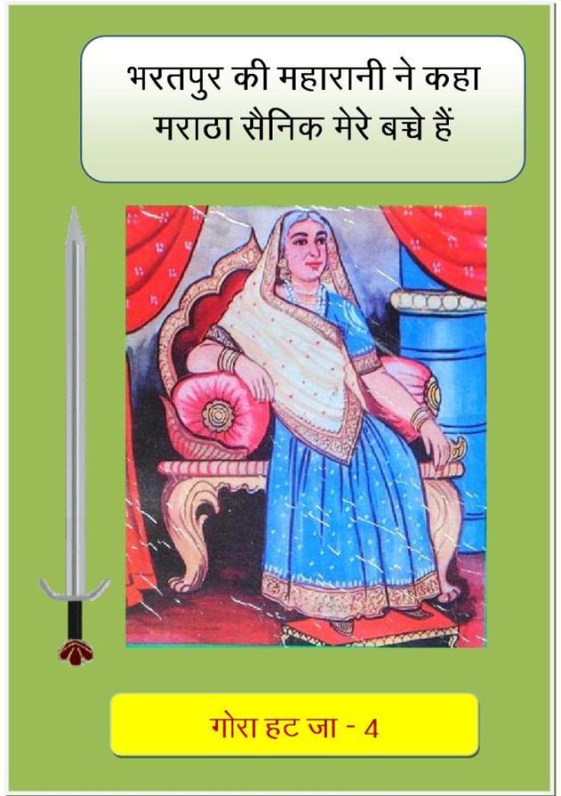 भरतपुर की महारानी ने कहा  मराठा सैनिक मेरे बच्चे हैं