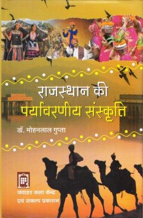 राजस्थान की पर्यावरणीय संस्कृति