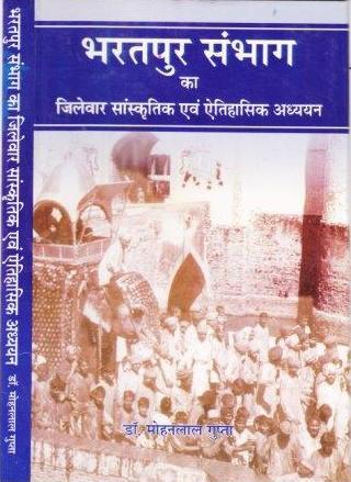 भरतपुर संभाग का जिलेवार सांस्कृतिक एवं ऐतिहासिक अध्ययन