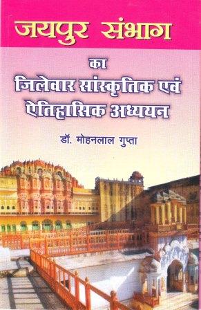 जयपुर संभाग का जिलेवार सांस्कृतिक एवं ऐतिहासिक अध्ययन