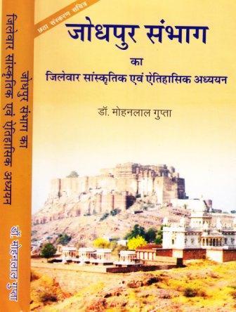 जोधपुर संभाग का जिलेवार सांस्कृतिक एवं ऐतिहासिक अध्ययन
