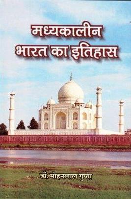 मध्यकालीन भारत का इतिहास