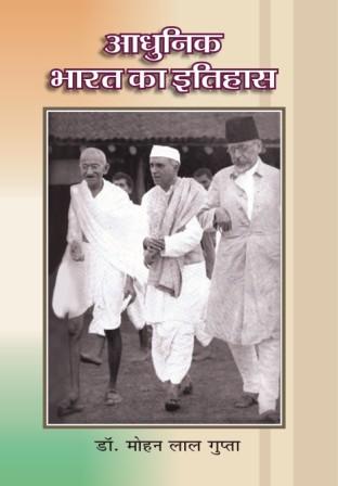 आधुनिक भारत का इतिहास (हार्डबाउण्ड)