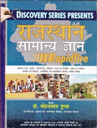 राजस्थान सामान्य ज्ञान रैपिड फायर
