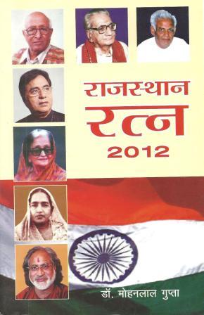 राजस्थान रत्न 2012