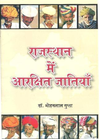 राजस्थान की आरक्षित जातियाँ