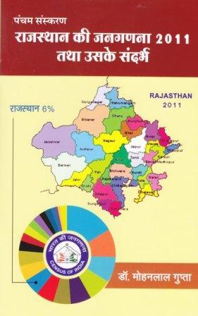 राजस्थान की जनगणना 2011 तथा उसके संदर्भ