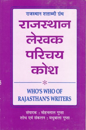 राजस्थान लेखक परिचय कोश