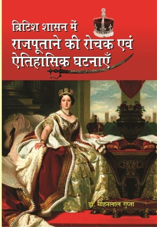 ब्रिटिश शासन में राजपूताने की रोचक एवं ऐतिहासिक घटनाएँ