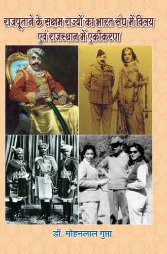 राजपूताना के सक्षम राज्यों का भारत संघ में विलय एवं राजस्थान में एकीकरण