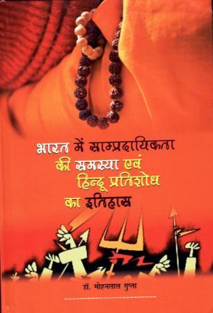 भारत में साम्प्रदायिकता की समस्या एवं हिन्दू प्रतिरोध का इतिहास