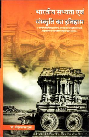 भारतीय सभ्यता एवं संस्कृति का इतिहास