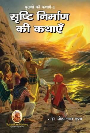 पुराणों की कथाएँ-1 : सृष्टि निर्माण की कथाएँ