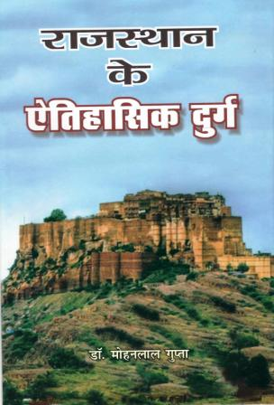 राजस्थान के ऐतिहासिक दुर्ग