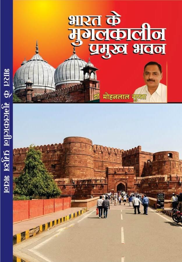 भारत के मुगलकालीन प्रमुख भवन