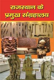 राजस्थान के प्रमुख संग्रहालय