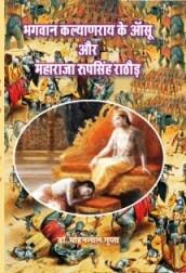 भगवान कल्याणराय के आँसू और महाराजा रूपसिंह राठौड़