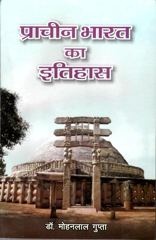 प्राचीन भारत का इतिहास (पेपरबैक)