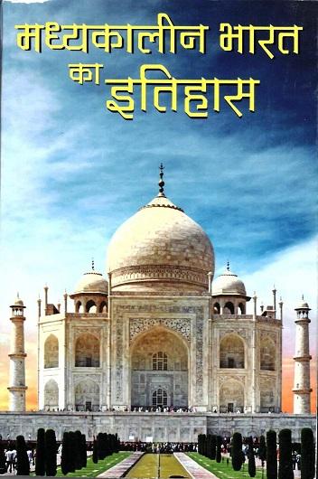 मध्यकालीन भारत का इतिहास (पेपरबैक)