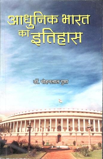 आधुनिक भारत का इतिहास (पेपरबैक)