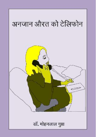 अनजान औरत को टेलिफोन