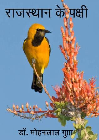 राजस्थान के पक्षी