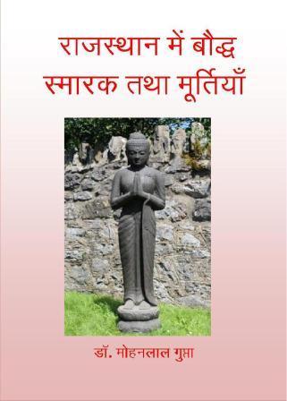 राजस्थान में बौद्ध स्मारक तथा मूर्तियाँ