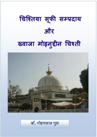 चिश्तिया सूफी सम्प्रदाय और ख्वाजा मोइनुद्दीन चिश्ती
