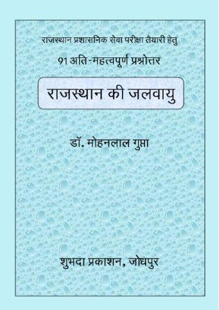 राजस्थान की जलवायु