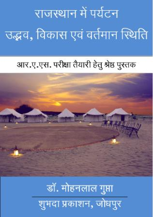 राजस्थान में पर्यटन उद्भव, विकास एवं वर्तमान स्थिति