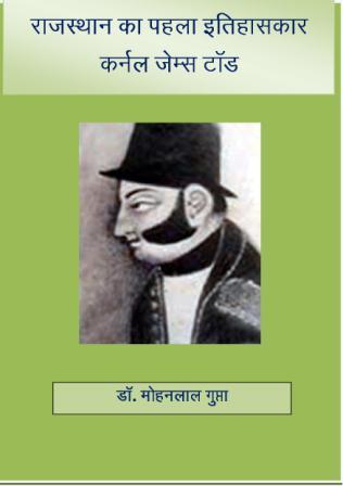 राजस्थान का प्रथम इतिहासकार कर्नल जेम्स टॅाड