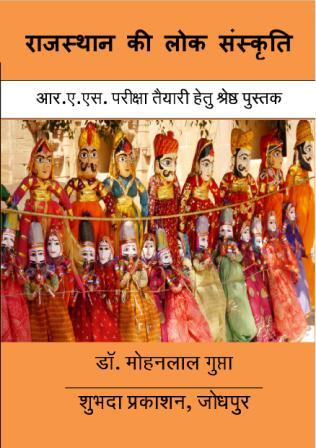 राजस्थान की लोक संस्कृति