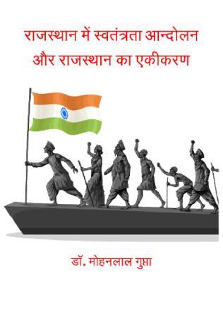 राजस्थान में स्वतंत्रता आन्दोलन